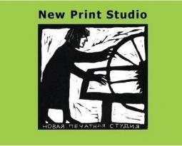Новая печатная студия в «Петербургском художнике»